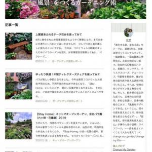 『ディノス・ガーデンスタイリング』に、新しい記事をアップしました!(第87回)