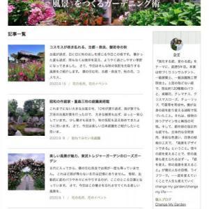 『ディノス・ガーデンスタイリング』に、新しい記事をアップしました!(第97回)