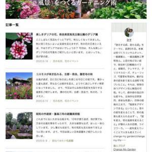『ディノス・ガーデンスタイリング』に、新しい記事をアップしました!(第98回)