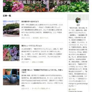 『ディノス・ガーデンスタイリング』に、新しい記事をアップしました!(第135回)