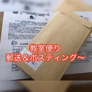 教室便り、郵送&ポスティング
