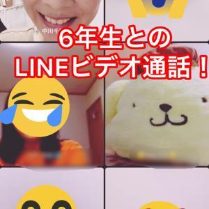 6年生の生徒さんとLINEビデオ通話!