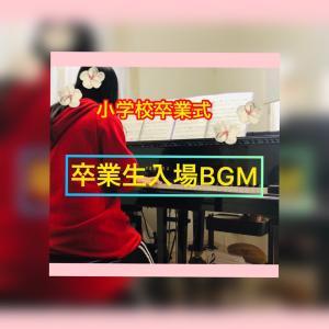 【卒業式BGM動画】卒業生入場「あながいるだけで」