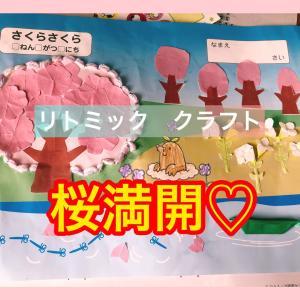 【リトミック】桜のクラフト
