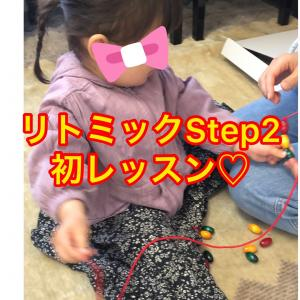【リトミック】Step2レッスンスタート♡