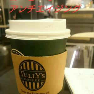 コーヒーを代謝が上がる飲み方にする方法☆