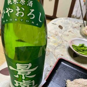 お気に入りのお店もセルフレジ( ゚Д゚)季節限定の日本酒♪