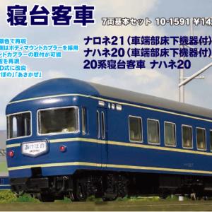 【Nゲージ】KATO 10-1591 「20系寝台客車」 予約編