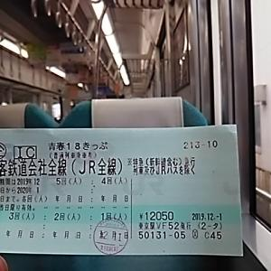 俺の鉄旅2019in年末 1:裏切りの常磐線と特別車両の東海道本線