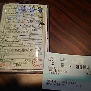 俺の鉄旅2020on偽最長片道切符 11:長岡+会津川口→素晴らしきかな只見線→会津若松