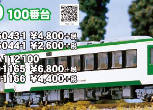 【Nゲージ】ギャー!! KATO 10-1165 キハ111-100+キハ112-100 が延期でギャー!! Σ(゚Д゚)