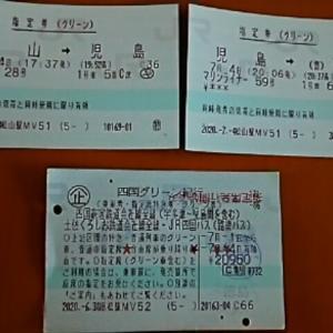 俺の鉄旅2020in梅雨の「四国グリーン紀行」(終):四国の旅の終りは個室寝台車で 編