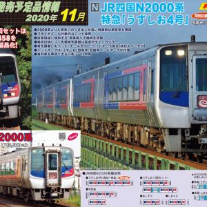 【Nゲージ】2020.11月 KATOさん 四国N2000 系を発売