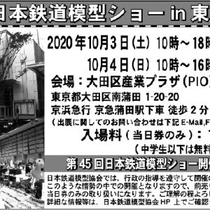 「第45回 日本鉄道模型ショー」は開催されるのか?