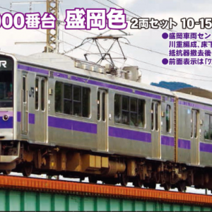 【Nゲージ】KATOさんの「701系盛岡色」 出荷日決定~♪