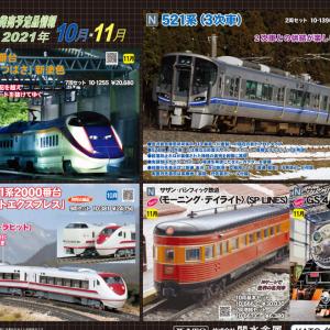 【Nゲージ】KATOさんの2021.10,11月の新製品ポスターで予約を決めました