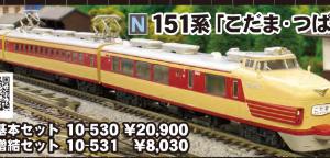 【Nゲージ】KATO 10-530 151系「こだま・つばめ」 8両基本セット 出荷日決定編