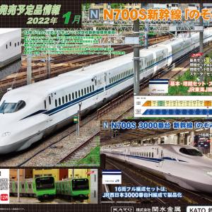 【Nゲージ】KATOさんの2022年は新幹線推しでスタートですか-…
