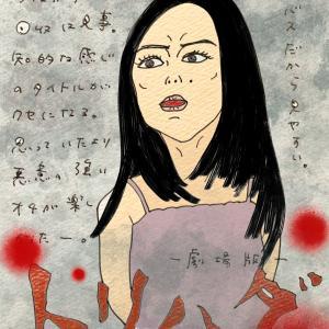 「トリハダ -劇場版-」