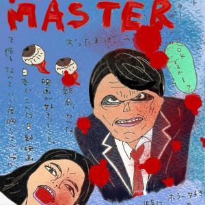 「 ゴーストマスター」