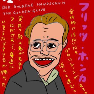 「屋根裏の殺人鬼 フリッツ・ホンカ」