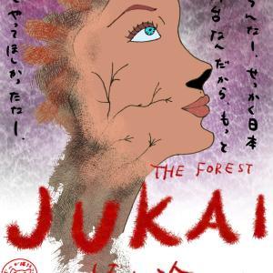 「JUKAI-樹海-」