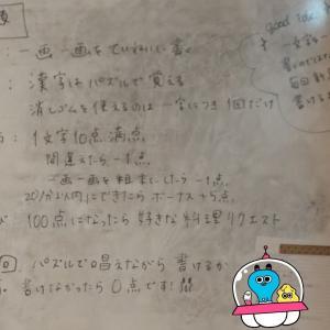 漢字の宿題をゲーム化