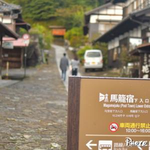 中山道の宿場町をたどる旅⑥〜馬籠宿/後編・旅の終わり〜