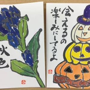 秋の絵手紙