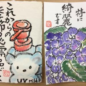 梅雨の絵手紙2