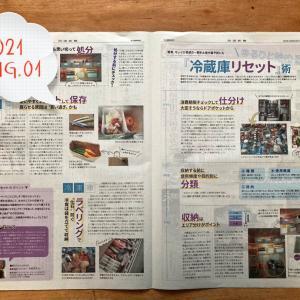 四国新聞掲載のお知らせ