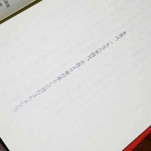 フォー・ディア・ライフ … 柴田よしき