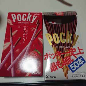 ポッキーの日だからポッキー食べよ