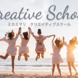 「クリエイティブスクール」自分の人生に集中しよう♪