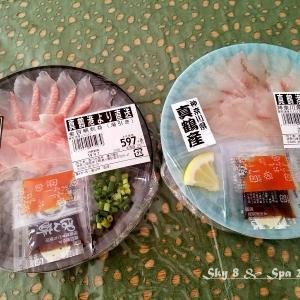 ◆ 「エスポット 湯河原店」へ お刺身三昧(2019年10月)