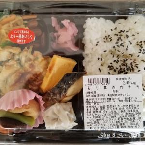 ◆ お弁当@オーケー 「299円!」 シリーズ、第二弾(2019年11月)