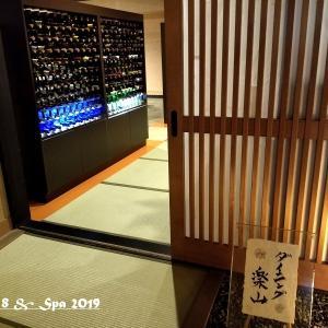 ◆ 30年ぶりの伊豆長岡温泉へ、その5 着物で彩られた全館畳敷きの宿「楽山やすだ」へ 夕食前編(2019年12月)