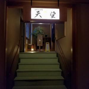 ◆ 30年ぶりの伊豆長岡温泉へ、その8 着物で彩られた全館畳敷きの宿「楽山やすだ」へ 大浴場 前編(2019年12月)