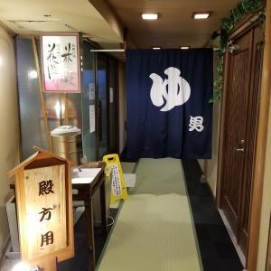 ◆ 30年ぶりの伊豆長岡温泉へ、その9 着物で彩られた全館畳敷きの宿「楽山やすだ」へ 大浴場 後編(2019年12月)