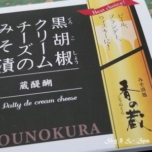 ◆ みそ漬け処 香の蔵「黒胡椒クリームチーズのみそ漬け」(2020年1月)