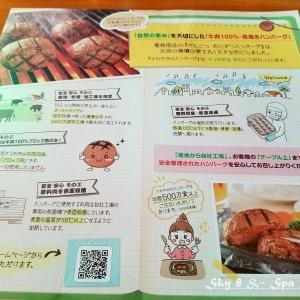 ◆ 肉汁溢れるげんこつハンバーグ「炭焼きレストラン さわやか」へ(2020年1月)