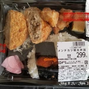 ◆ お弁当@オーケー 「299円!」 シリーズ、第五弾(2020年1月)