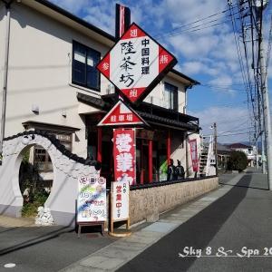 ◆ 鉄人シェフに勝利?! 函南「陸茶坊」へ(2020年1月)