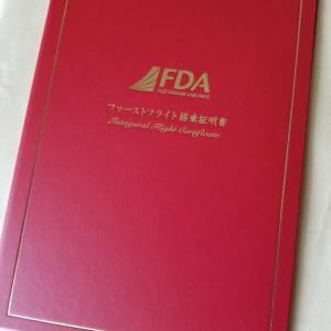 ◆ エアライングッズ・ノベルティ、その7「FDA ファーストフライト搭乗証明書」(2020年6月)