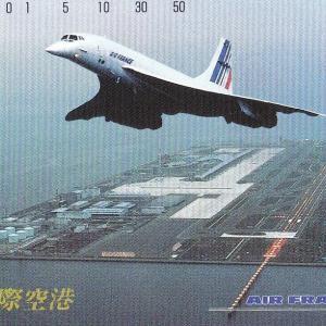 ◆ 発掘テレホンカード、その1「飛行機」編(2020年6月)