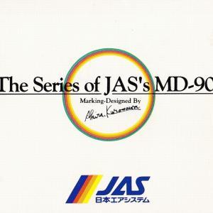 ◆ 発掘テレホンカード、その2「MD-90 デビュー」編(2020年6月)
