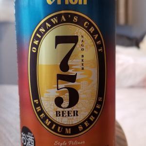 ◆ 恒例の沖縄 2020、その12「75BEER」を飲んだ日@沖縄(2020年6月)
