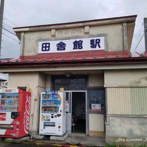 ◆ 北海道爆走 3,000km、その7「アートな駅舎」田舎館駅へ(2020年7月)