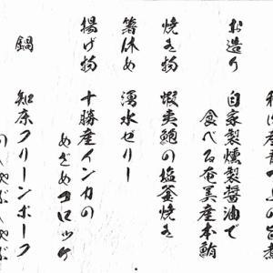 ◆ 北海道爆走 3,000km、その16「旭岳温泉 湯元 湧駒荘」へ、豪華夕食前編(2020年7月)