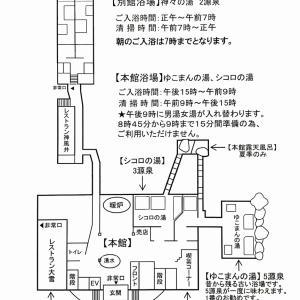 ◆ 北海道爆走 3,000km、その18「5源泉17の浴槽 神々の湯」へ(2020年7月)
